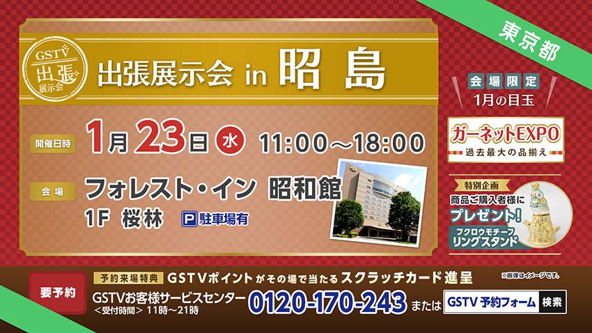 出張展示会 in 昭島