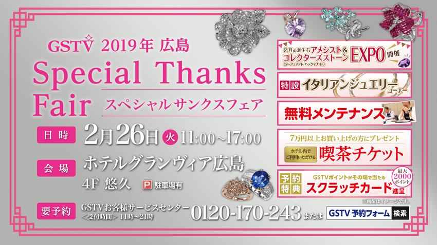 2019年 広島 Special Thanks Fair