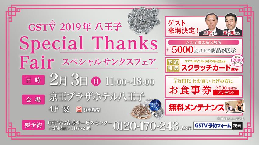 2019年 八王子 Special Thanks Fair