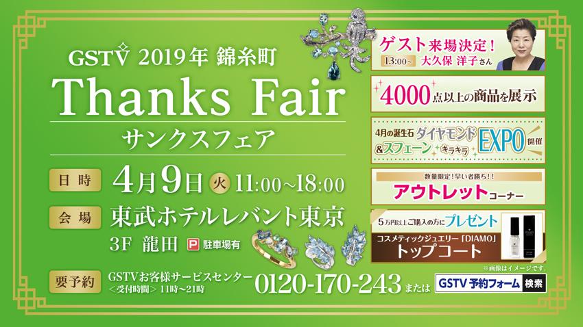 錦糸町 Thanks Fair