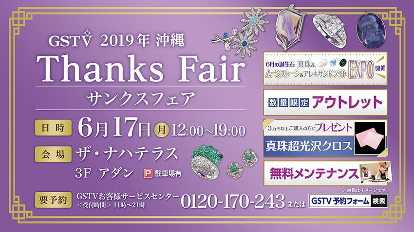 沖縄Thanks Fair