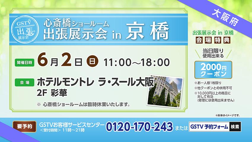 心斎橋ショールーム出張展示会 in 京橋