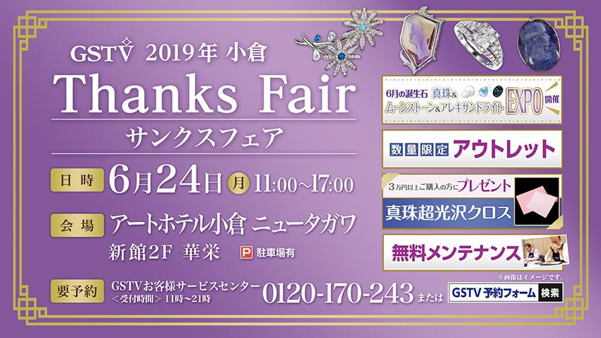 小倉Thanks Fair