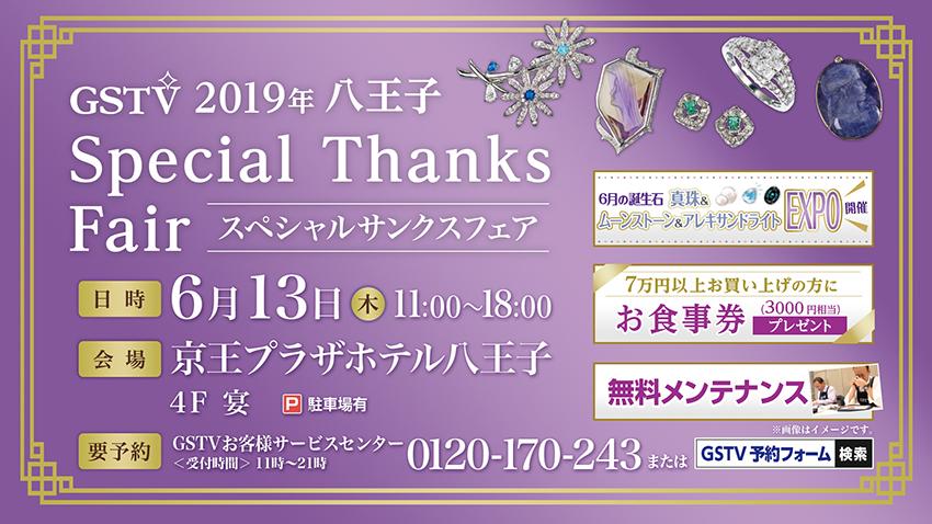 八王子Special Thanks Fair