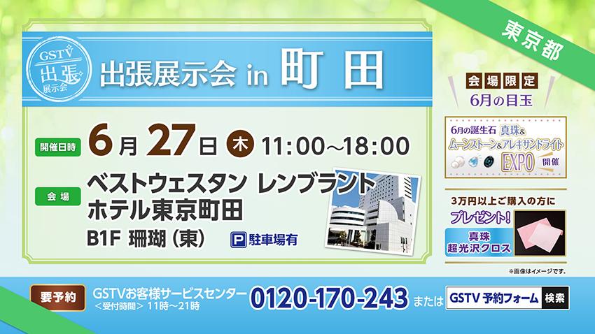 町田出張展示会