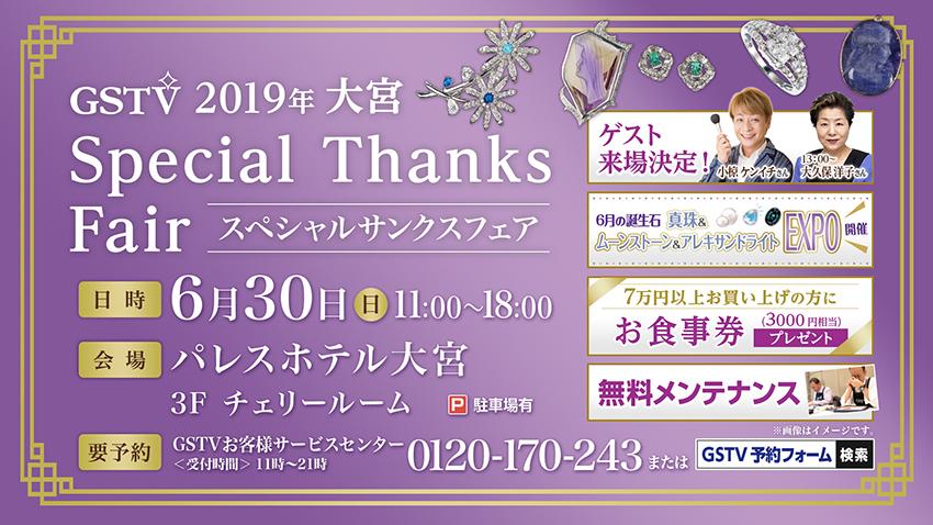 大宮Special Thanks Fair