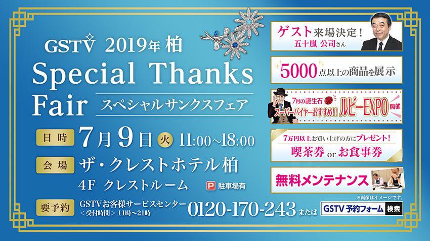 2019年柏 Special Thanks Fair