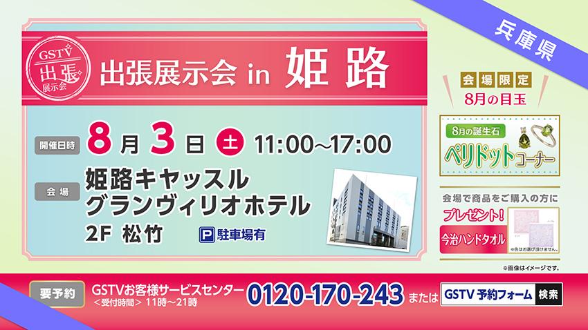 出張展示会 in 姫路