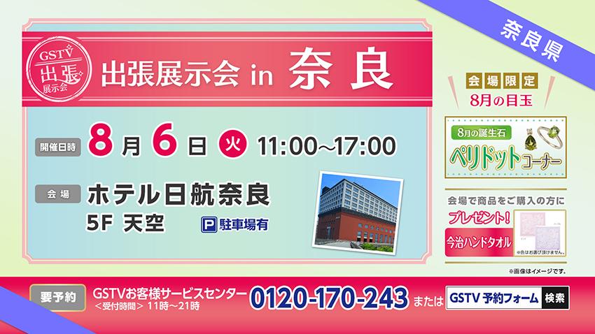 出張展示会 in 奈良