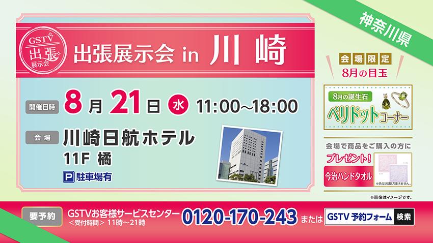 出張展示会 in 川崎