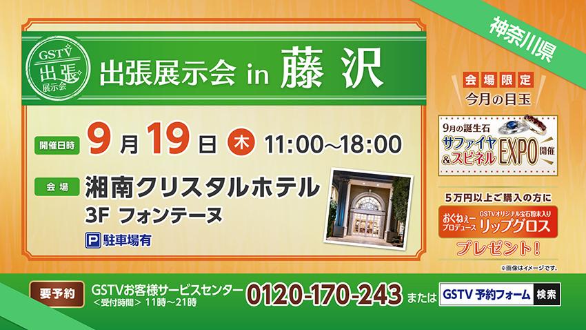 出張展示会 in 藤沢