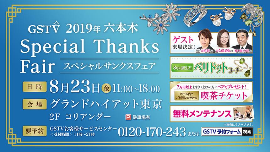 六本木Special Thanks Fair