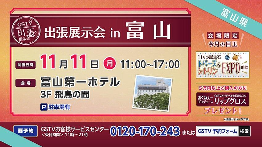 出張展示会 in 富山