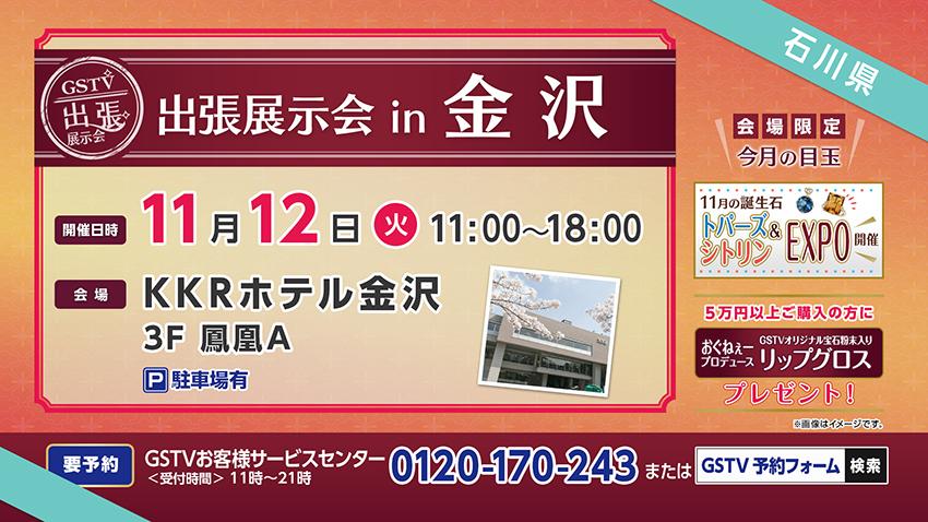 出張展示会 in 金沢