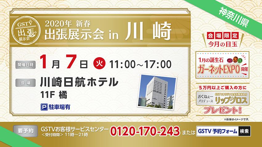 2020年新春 出張展示会 in 川崎