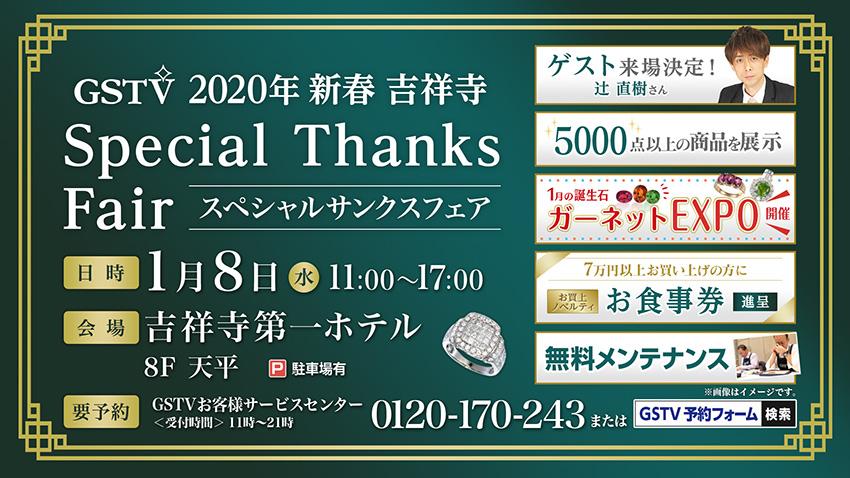 吉祥寺 Special Thanks Fair