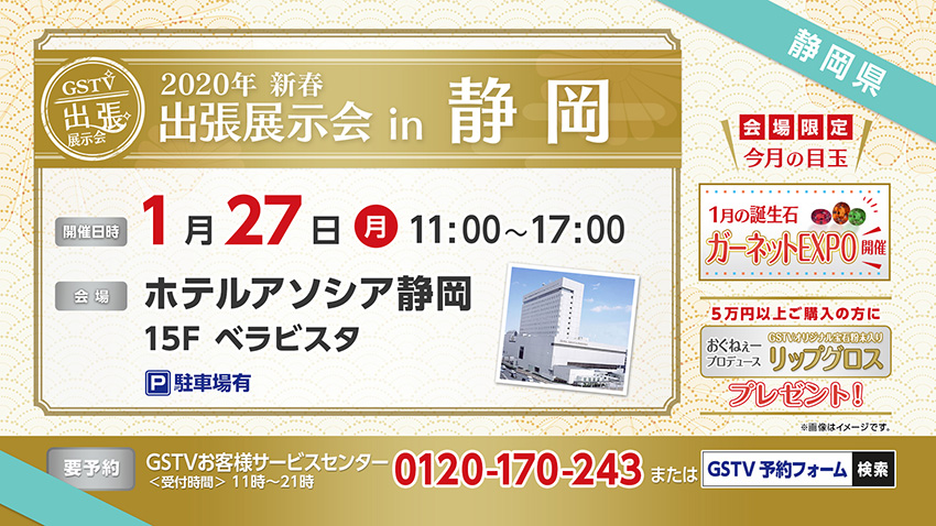 出張展示会 in 静岡