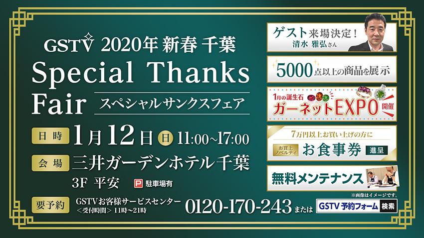 千葉 Special Thanks Fair