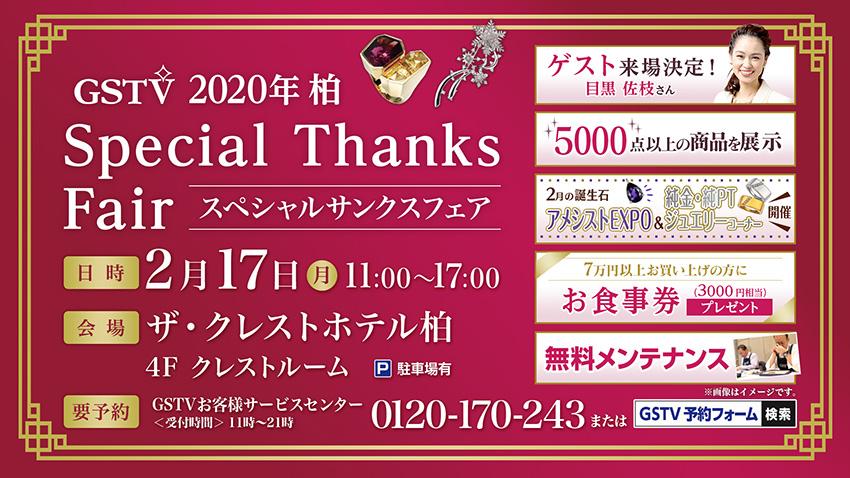 柏 Special Thanks Fair