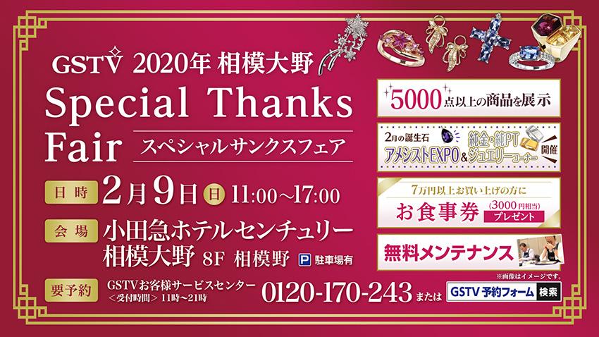 相模大野 Special Thanks Fair