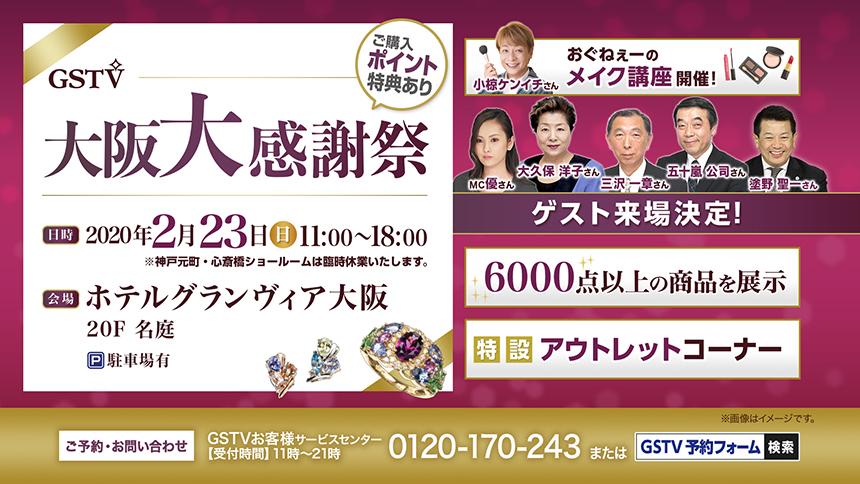 大阪大感謝祭