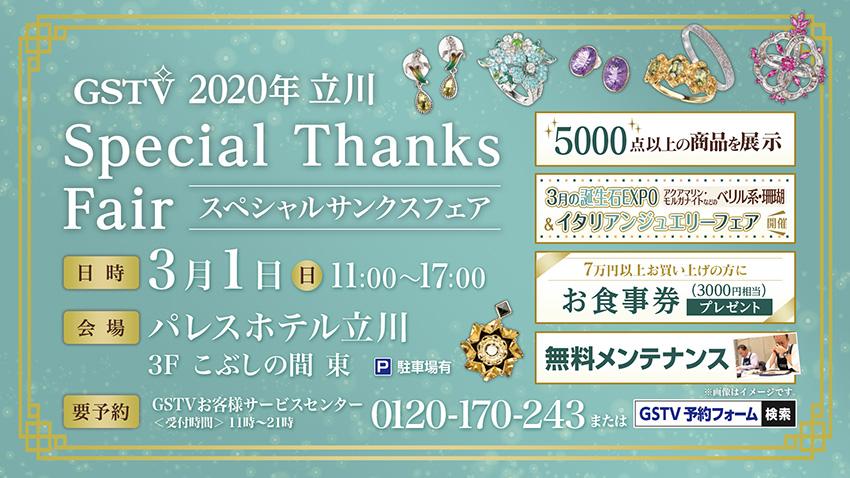 立川 Special Thanks Fair