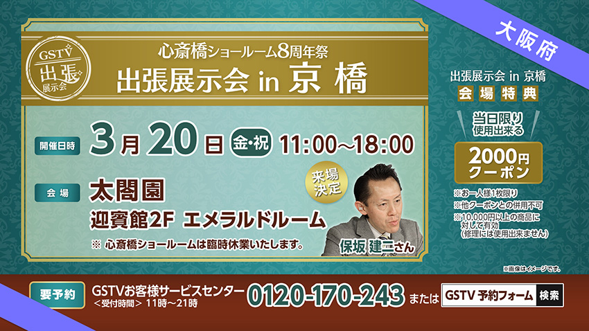 出張展示会 in 京橋